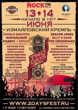 2Days Festival (2)