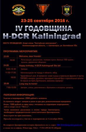 H-DCR c программой