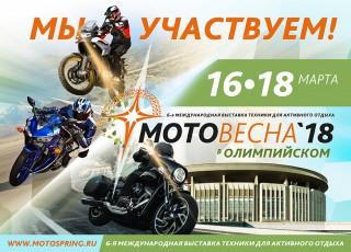 KV_MotoVesna18-Uchastnik