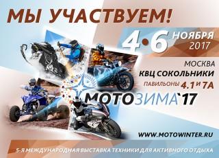 KV_MotoZima17-A4_Uchastnik