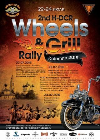 Poster H-DCR Rally 2016