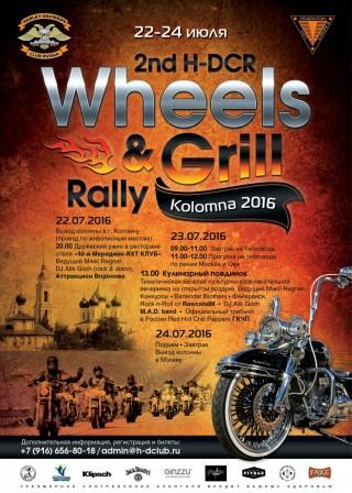 Poster Kolomna 2016