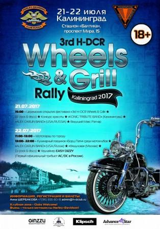 Рoster Rally Kaliningrad-rus
